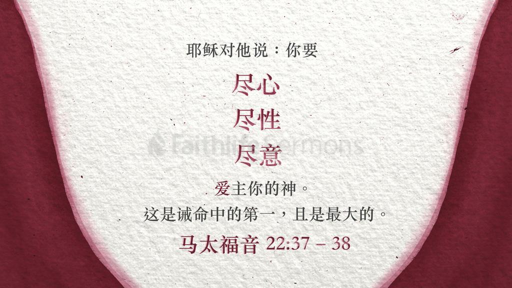 Matthew 22:37–38 large preview