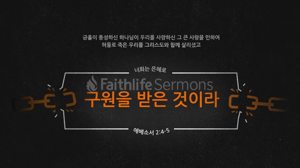 에베소서 2:4–5 large preview