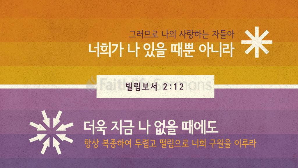 빌립보서 2:12 large preview