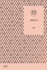 빌립보서 - 그리스도인을 위한 통독 주석 시리즈