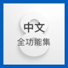 Logos 8 中文全功能集 Logos 8 Chinese Full Feature Set