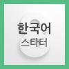 Logos 8 스타터 (Korean Starter)
