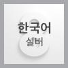 Logos 8 실버 (Korean Silver)