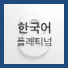 Logos 8 플래티넘 (Korean Platinum)