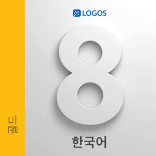 Logos 8 골드 (Korean Gold)