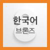 Logos 8 브론즈 (Korean Bronze)