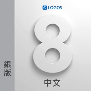 中文銀版 Chinese Silver (Logos 8)