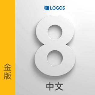 中文金版 Chinese Gold (Logos 8)