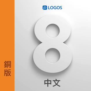 中文銅版 Chinese Bronze (Logos 8)