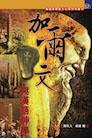 加爾文與漢語神學(繁體) John Calvin and Sino-Christian Theology (Traditional Chinese)