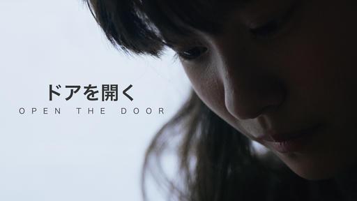 Open The Door ドアを開く