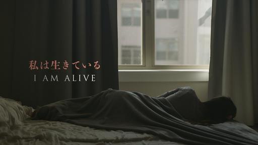 I Am Alive 私は生きている