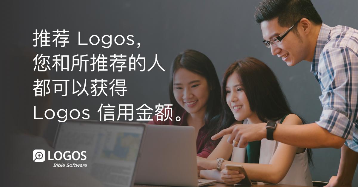 Logos 8 软件推荐计划
