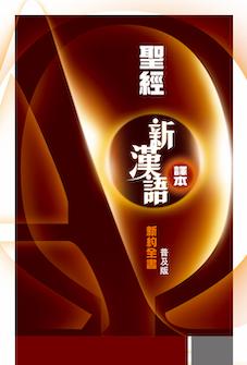 新漢語譯本普及版新約聖經 (繁體) Contemporary Chinese Version Universal edition New Testament Bible (Traditional Chinese)
