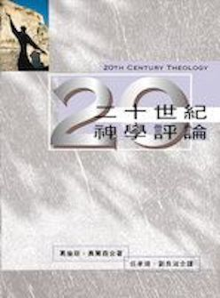 20世紀神學評論 (繁體) 20th-Century Theology (Traditional Chinese)