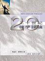 20世紀神學評論 (繁體) 20th-Century Theology (Traditional Chinese)