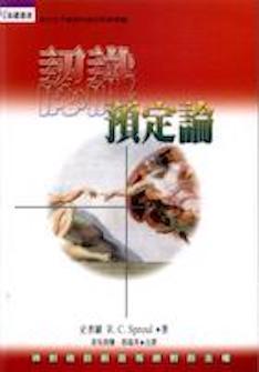認識預定論 (繁體) Chosen By God (Traditional Chinese)