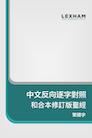 中文反向逐字對照和合本修訂版聖經 (繁體) Chinese Reverse Interlinear RCUV Bible (Traditional Chinese)