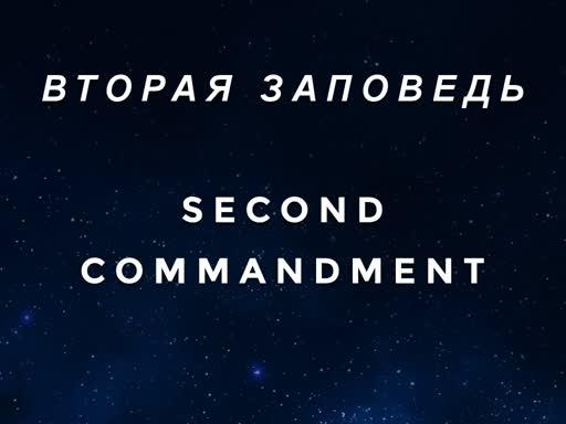 Second Commandment - 12-23-18