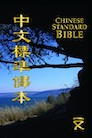 中文標準本新約聖經 (繁體) Chinese Standard New Testament Bible (Traditional Chinese)