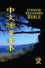 中文标准本新约圣经 (简体) Chinese Standard New Testament Bible (Simplified Chinese)