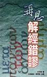 再思解經錯謬 (繁體) Exegetical Fallacies (Traditional Chinese)