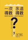 一次得救,永遠得救?(繁體) Once Saved, Always Saved? (Traditional Chinese)