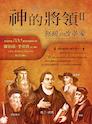 神的將領(II ):怒吼的改革家 (繁體) God's Generals (II) – The Roaring Reformers (Traditional Chinese)