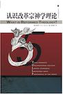 认识改革宗信仰(简体) What is the Reformed Theology (Simplified Chinese)