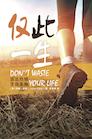 仅此一生(简体) Don't Waste Your Life (Simplified Chinese)