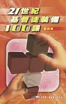 21世纪基督徒装备100课