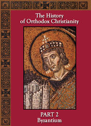 The History Of Orthodox Christianity Part 2 - Byzantium