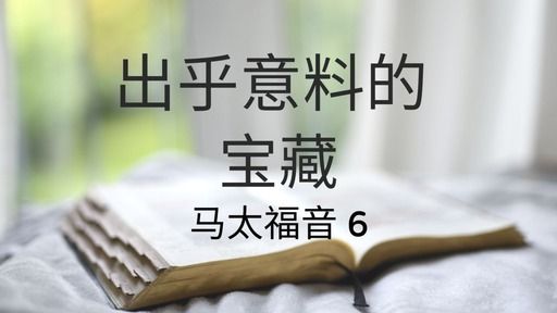 出乎意料的宝藏 | 太6: 1-34
