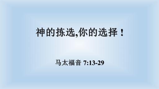 神的拣选,你的选择 | 太7:13-29