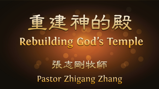 重建神的殿