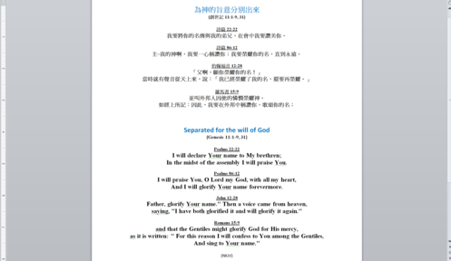 Separated for the will of God 為神的旨意分別出來