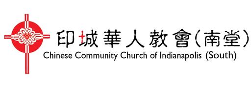 門徒之道 二(印城華人教會西北堂)