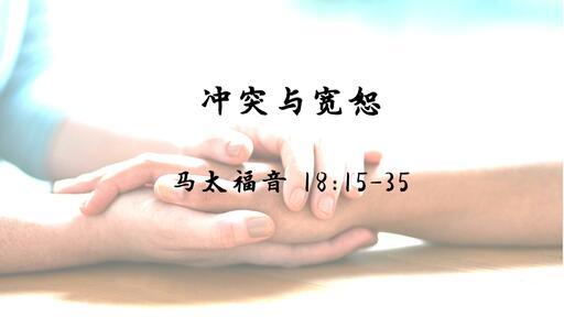 冲突与宽恕 | 太18: 15-35