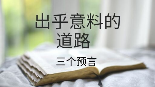出乎意料的道路 | 太16:13-18; 17:22-23; 20:17-28