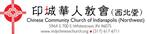 生命系列之二(印城華人教會西北堂)