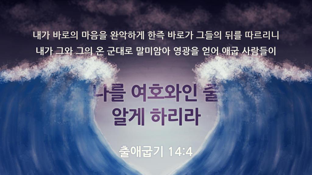 출애굽기 14:4 large preview
