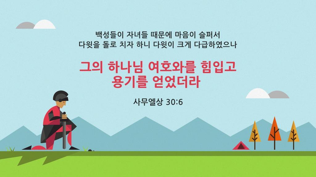 사무엘상 30:6 large preview