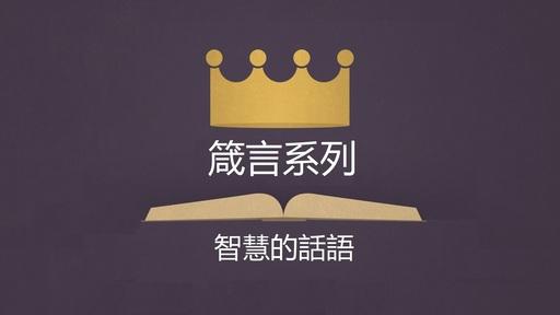 箴言系列 - 智慧的話語