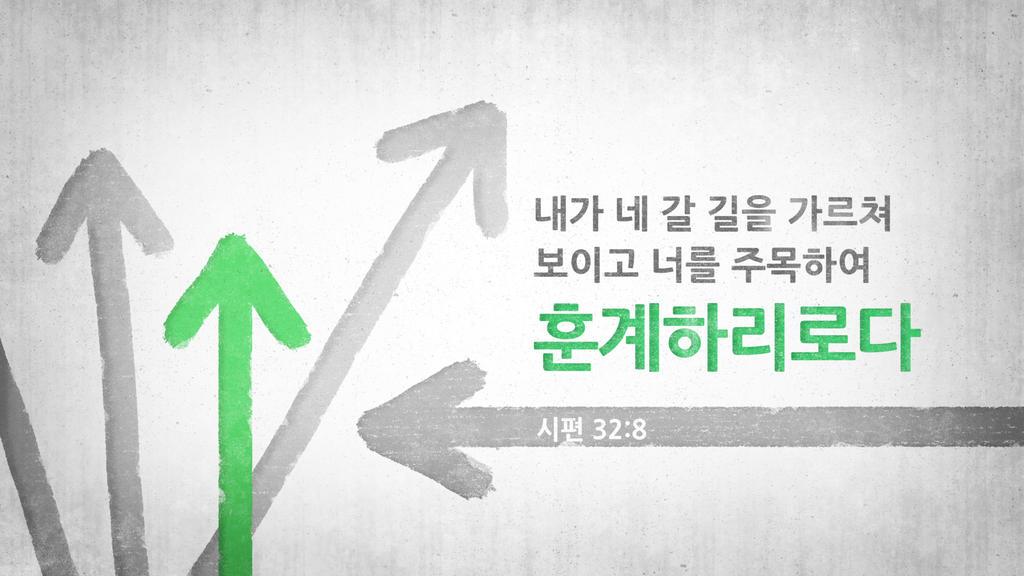 시편 32:8 large preview