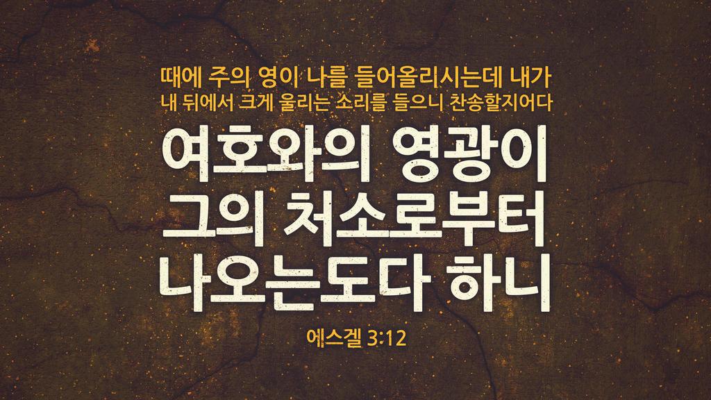 에스겔 3:12 large preview