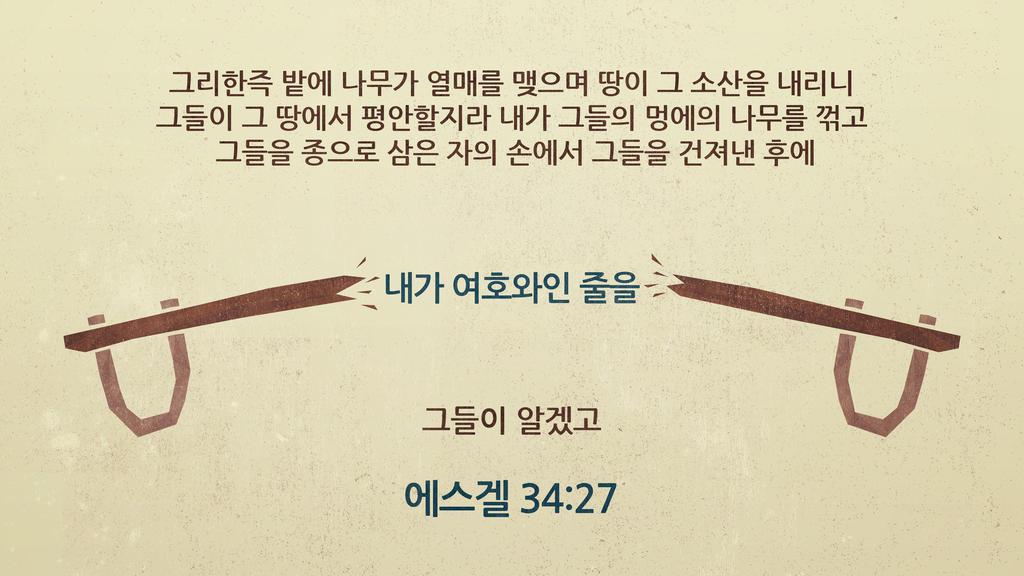 에스겔 34:27 large preview