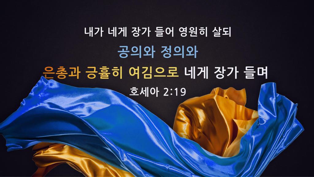 호세아 2:19 large preview