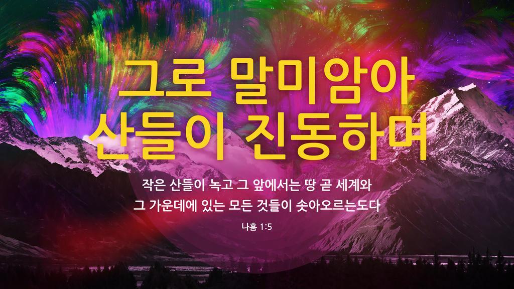나훔 1:5 large preview
