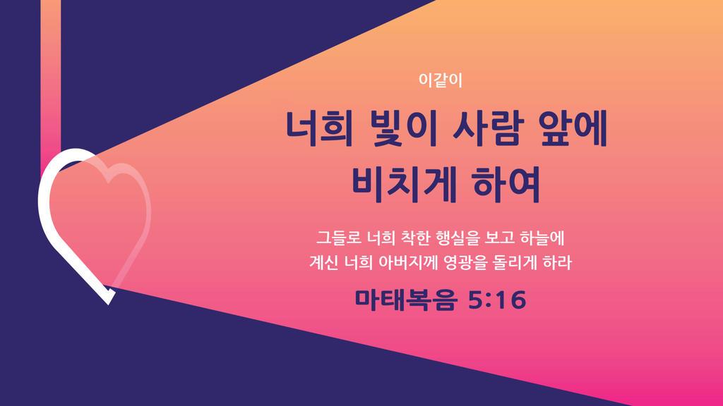 마태복음 5:16 large preview