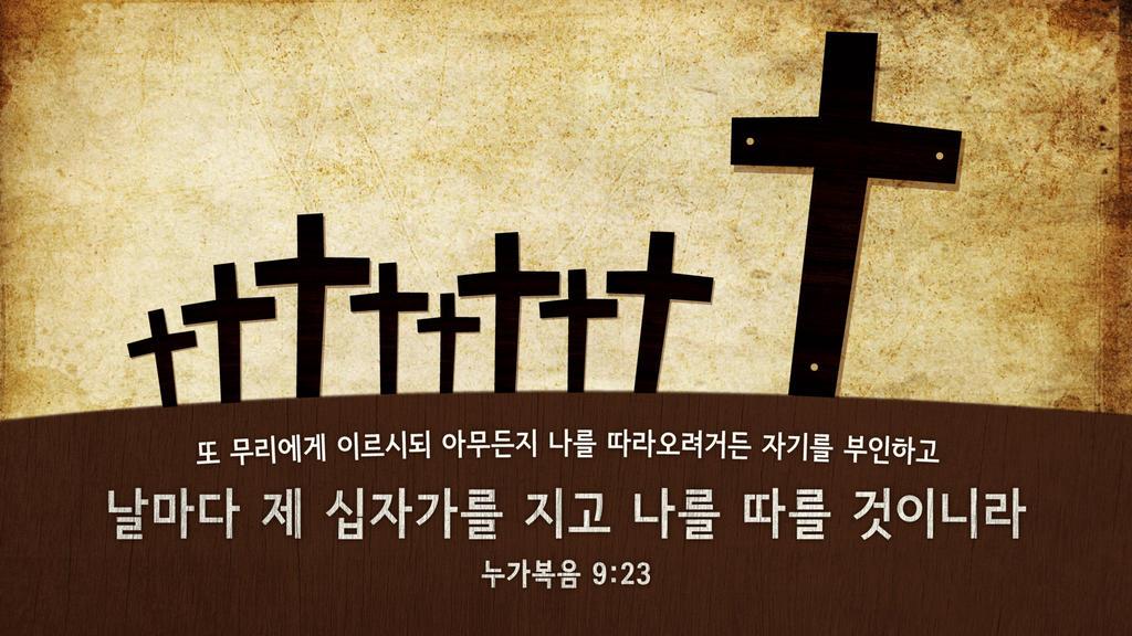누가복음 9:23 large preview